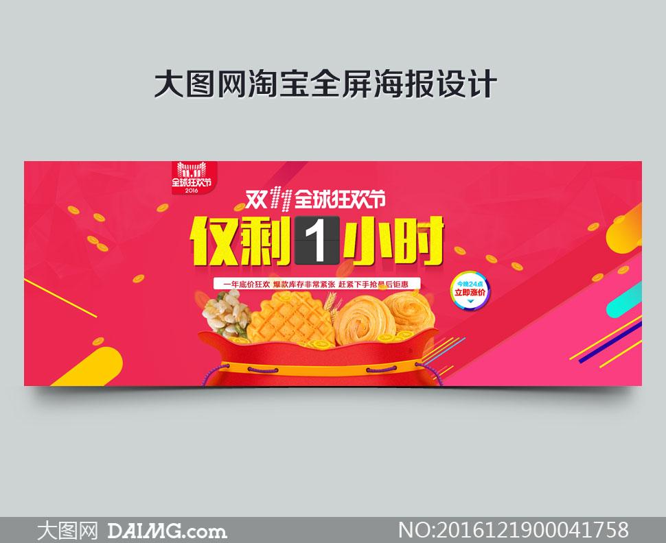 淘宝美食双11活动海报设计PSD素材
