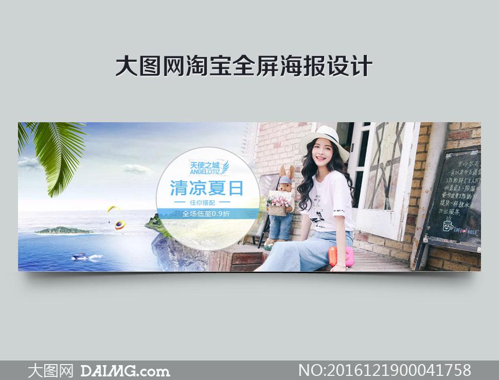 淘宝夏季女装全屏促销海报PSD模板