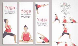 做瑜伽的孕妇运动人物主题矢量素材