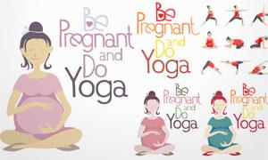 孕期做体能锻炼的孕妇人物矢量素材