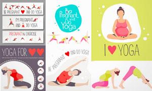 孕妇瑜伽姿势动作主题创意矢量素材