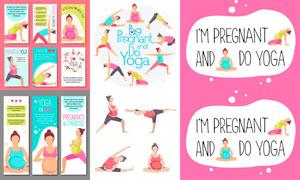 孕妇瑜伽动作主题BANNER矢量素材