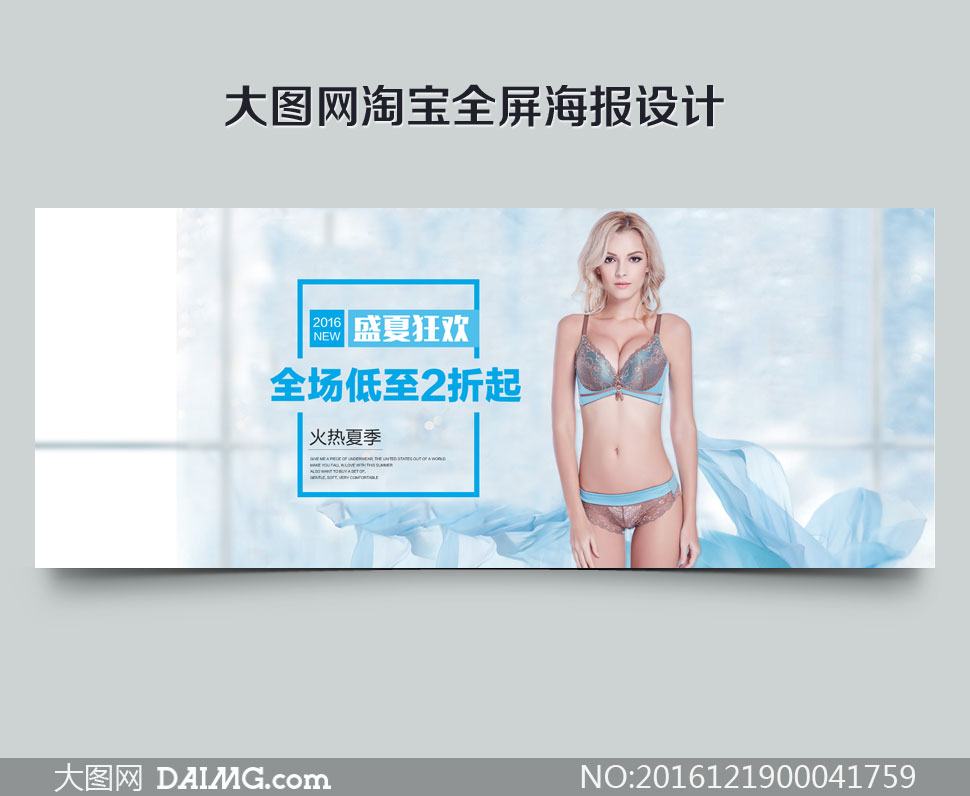 淘宝夏季性感内衣海报设计PSD素材