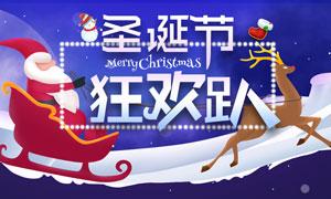 淘宝圣诞节狂欢趴活动海报PSD素材
