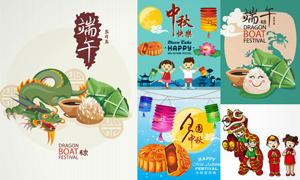 中秋端午中国传统节日主题矢量素材