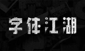 颓废风格的中文艺术字PS教程素材