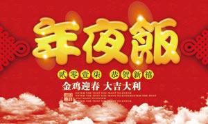 2017新春年夜饭海报设计PSD源文件