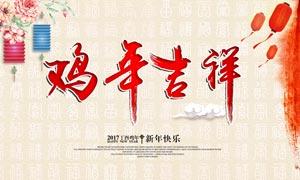 2017中国风鸡年海报设计PSD源文件