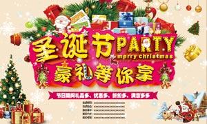 圣诞派对活动海报设计PSD源文件