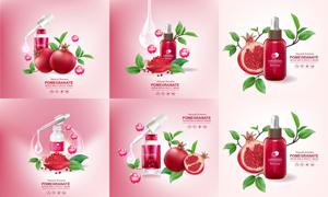 红石榴护肤精华广告宣传矢量素材V2