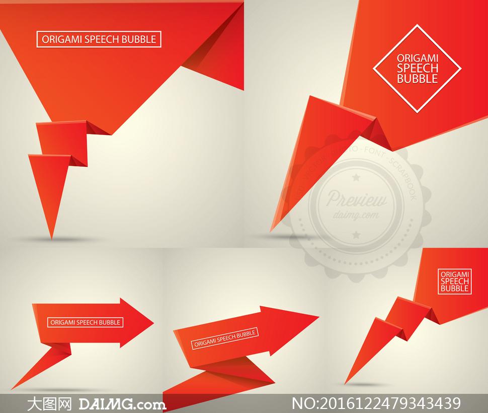 红色折叠效果语音泡泡创意矢量图v1