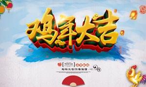 2017鸡年大吉活动海报设计PSD模板