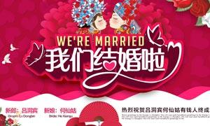 我们结婚啦婚庆海报设计PSD模板