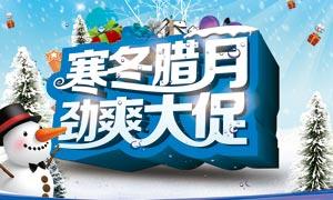 冬季商场促销海报设计PSD源文件