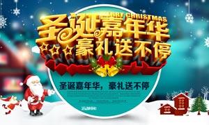 圣诞嘉年华豪礼促销海报设计PSD素材
