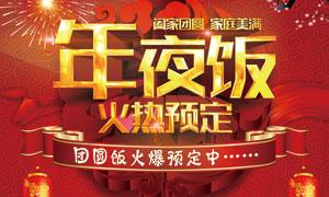 2017年夜饭火爆预定海报模板PSD素材