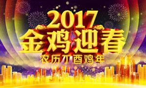 2017金鸡迎春海报设计PSD模板
