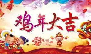 2017鸡年大吉喜庆海报设计PSD素材