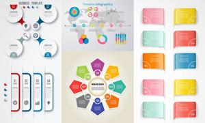 操作步骤流程图表创意设计矢量素材