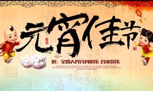 元宵节合家欢乐海报设计PSD素材