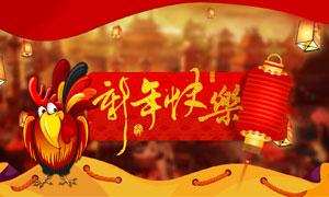 天猫鸡年活动海报设计PSD源文件