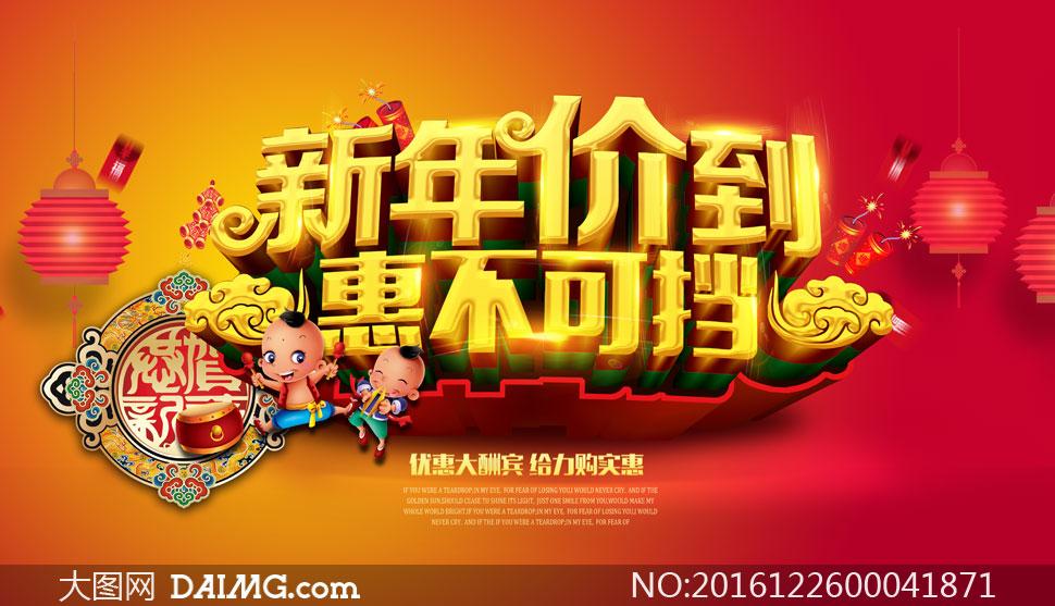 新年商场给力促销海报设计PSD素材