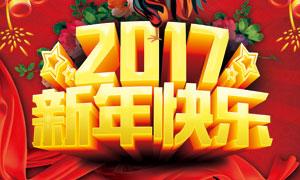 2017新年快乐活动海报模板PSD素材