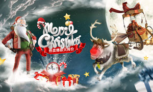 圣诞节主题促销海报设计PS教程素材