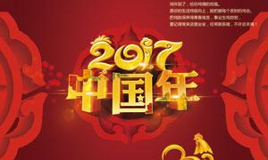 2017中国年活动海报设计PSD素材