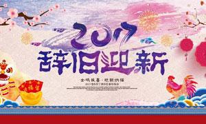 2017新春辞旧迎新海报设计PSD素材