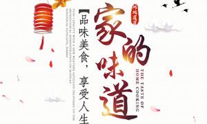 酒店美食宣传海报设计PSD源文件