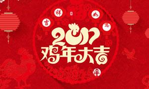 淘宝鸡年大吉全屏海报设计PSD素材