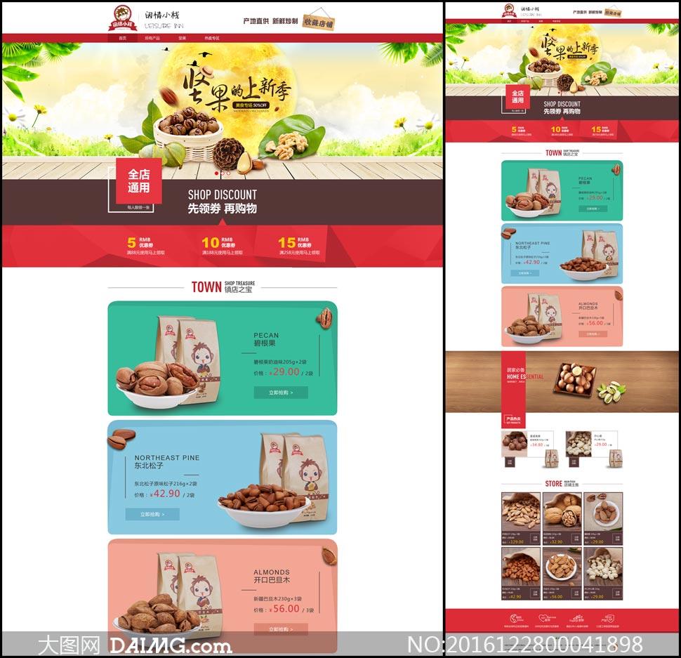 淘宝坚果店铺首页设计模板PSD素材