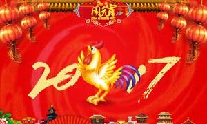 2017鸡年闹元宵海报设计PSD素材