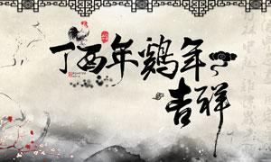 中国风鸡年活动海报设计PSD素材