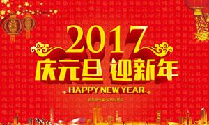2017庆元旦迎新年海报设计PSD素材