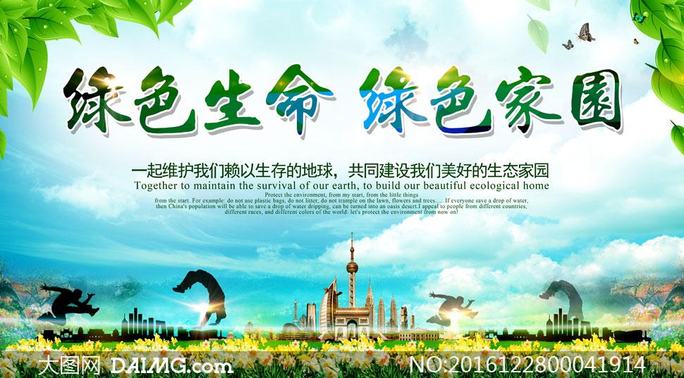 保护环境公益海报设计PSD分层素材
