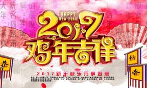 2017鸡年吉祥海报设计PSD素材