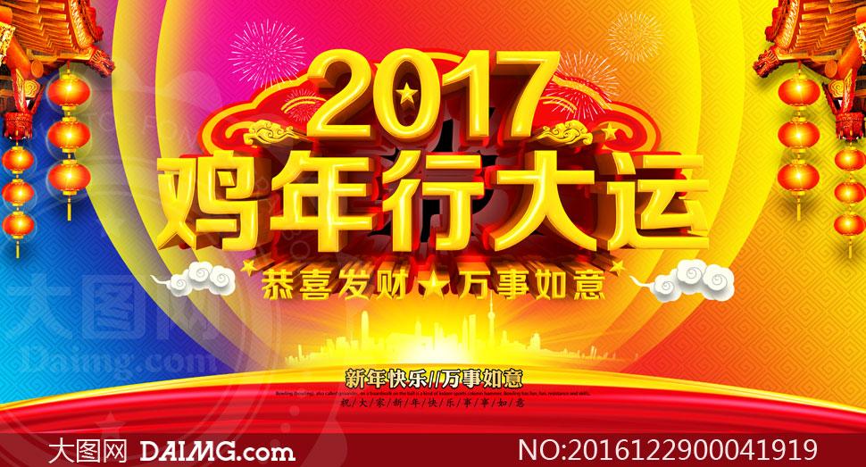 2017鸡年行大运活动海报设计PSD素材