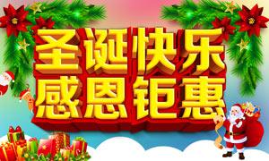 圣诞节感恩钜惠海报设计PSD素材