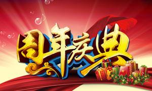 周年庆典宣传海报设计PSD源文件