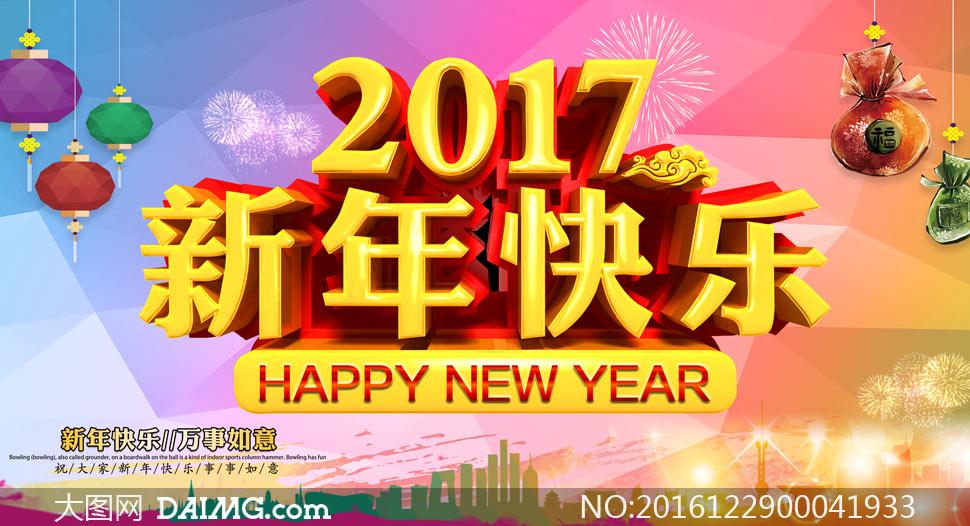 2017新年快乐海报设计PSD源文件