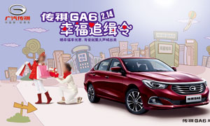 传祺GA6汽车宣传广告设计PSD素材