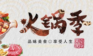 火锅季美食海报设计PSD源文件
