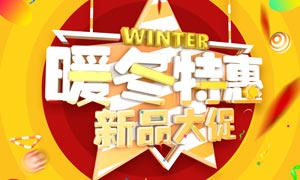 冬季特惠新品上市海报PSD源文件