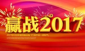 赢战2017喜庆海报设计PSD源文件