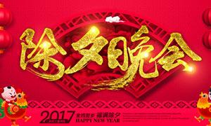 2017鸡年除夕晚会海报设计PSD素材