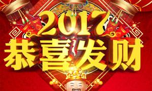 2017新春特卖惠海报设计PSD素材