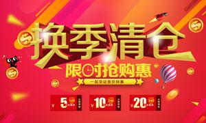 商场换季清仓抢购海报设计PSD素材