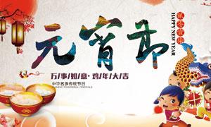 元宵节传统主题海报设计PSD源文件